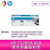 HP CE285A 85A 黑色原廠碳粉匣 適用機型:P1102W/M1132/M1212nf/P1102/1102W/1102/1132/M1212/1212/285A/CE285/285