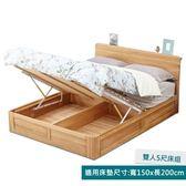原木日式半島白橡木實木雙人5尺收納掀床組(附插座)