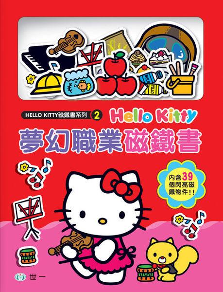 Hello Kitty凱蒂貓 夢幻職業磁鐵書 世一C678252 KT磁鐵書/一本入{定299}~三麗鷗正版授權