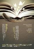 (二手書)靈魂寫作:接收內在智慧的指引,解決問題,改變你的生命