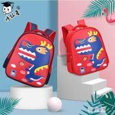 幼兒園兒童書包 男女孩寶寶恐龍雙肩書包可愛卡通兒童背包潮版 BT10830『優童屋』