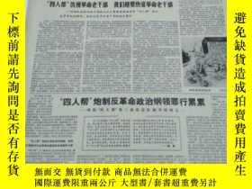 二手書博民逛書店罕見解放軍報1977年11月11日——1977年11月20日(共