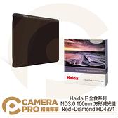 ◎相機專家◎ Haida 日全食系列 ND3.0 100mm 方形减光鏡 ND1000 HD4271 公司貨