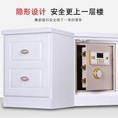 家用隱形防盜保險櫃電子指紋原木床頭櫃抽屜單門小型密碼保管箱   麻吉鋪