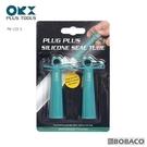 【南紡購物中心】台灣製ORX【矽利康蓋 PW-119-2】保護蓋 蓋子 矽力康抹刀 刮刀