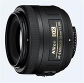 Nikon AF-S 35mm f1.8G 鏡頭 晶豪泰3C 專業攝影 平輸