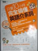 【書寶二手書T2/語言學習_OPB】只要10小時,完全搞懂英語介系詞_附CD_稻田一