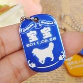 寵物身份牌吊牌防丟掛件掛牌可刻字狗牌訂製訂製貓牌寵物用品 教主雜物間