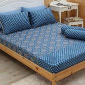 《40支紗》雙人加大床包枕套三件式【藍森林】森林系列-麗塔LITA- 100%精梳棉