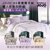 【NATURALLY JOJO】摩達客推薦-60支萊賽爾天絲雙人床包四件組-馬賽夢幻紫(標準雙人 5*6.2尺)