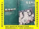 二手書博民逛書店陶瓷研究(2001年第16卷罕見第2期)Y184629