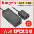【現貨】NP-FW50 假電池 供電套組 (假電池+變壓器) Kingma 支援 SONY FW50 室內定點 持續供電