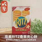 《松貝》南美RITZ香草夾心餅160g【4547894640142】bb66
