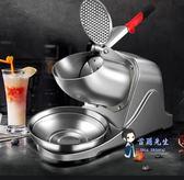 刨冰機 刨冰機商用碎冰機大功率電動家用小型打沙冰機奶茶店用冰沙機T