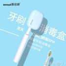 定制便攜式電動牙刷置物架紫外線殺菌牙刷消毒器旅行多功能牙刷盒 蘿莉小腳丫
