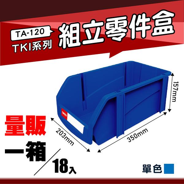 【量販一箱】天鋼 TA-120 組立零件盒(18入) (藍) 耐衝擊分類盒 零件盒 分類盒 五金收納盒