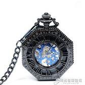 懷錶 復古翻蓋機械男女學生懷舊鏤空雕花八角形項錬掛錶情侶錶 時尚芭莎