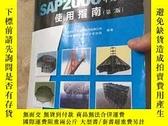 二手書博民逛書店罕見SAP2000使用指南(附光盤)Y242991 北京金土木軟