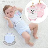 包屁衣 嬰兒連體衣服新生兒短袖三角哈衣男夏裝女0寶寶3個月6幼兒「Chic七色堇」