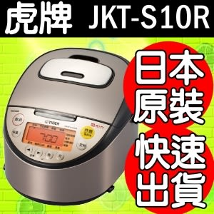 虎牌【JKT-S10R】人份高火力IH多功能炊飯電子鍋
