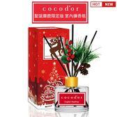 【聖誕麋鹿限定】 Cocodor 室內精油擴香瓶小蒼蘭/紅絲絨200ml 禮物 開運香氛 情人節 SP嚴選家