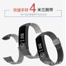 適用華為 榮耀手環4/5表帶金屬米蘭尼斯 榮耀5/3手環表帶