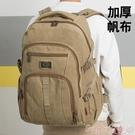 耐用大容量帆布後背包中學生書包復古電腦背包男女旅行包戶外運動帆布後背包 suger