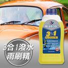 Bluecol藍雀 3 in 1 Summer Screen Wash 3合1夏季潑水雨刷精【BYS010】