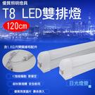 攝彩@T8雙排燈120cm附1.8線 4台尺一體式LED日光燈管 化妝燈 書桌燈 閱讀燈 夜市照明