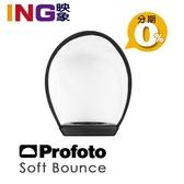 【映象攝影】Profoto soft bounce 101207 柔光罩 A1/A1X 專用 軟式反光罩