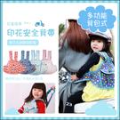 兒童 安全背帶 固定帶 摩托車【FA0090】多功能 保護帶 機車 安全