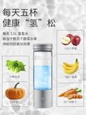 水素杯雅蜜歐富氫水杯日本水素水杯生成器智慧養生電解負離子杯弱堿性杯  走心小賣場