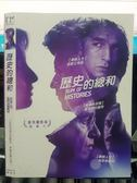 挖寶二手片-N06-055-正版DVD*電影【歷史的總和】-絕命大追捕-夏洛特班嘉特*剩餘人生-柯恩格雷夫