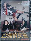 挖寶二手片-L01-074-正版DVD*韓片【凸搥俏女警】-金宣兒*孔侑*南相美