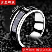 戒指 歐美鈦鋼戒指男士可轉動時間羅馬數字單身指環潮霸氣個性指環戒子 2色