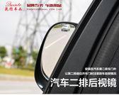汽車二排后視鏡小圓鏡盲點鏡 車內廣角輔助后視鏡后排倒車鏡高清