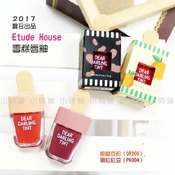 ☆小時候創意屋☆ 韓國 正版授權 ETUDE HOUSE 雪糕 唇釉 冰淇淋 冰棒 造型 唇彩 唇蜜 唇膏 夏季