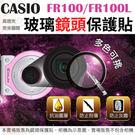 FR100/FR100L專用鋼化玻璃鏡頭保護貼