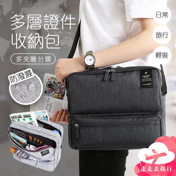 走走去旅行99750【CI132】出差旅行單肩包 斜跨包 多層證件收納包 ipad包 平板證件側背包 4色可選