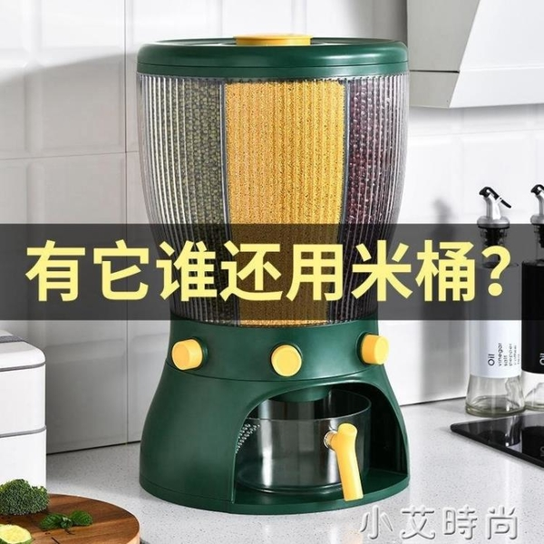 密封分類雜糧儲米桶20斤防蟲家用食品級分格多功能旋轉裝米箱防潮 NMS小艾新品