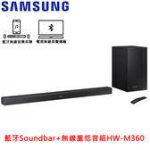 《送安裝服務》Samsung三星 藍牙Soundbar+無線重低音組HW-M360