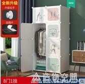 衣櫃簡易布衣櫃網紅臥室現代簡約寶寶衣櫥組裝多功能特大號衣櫃 NMS名購居家