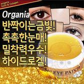 韓國 Organia 黃金膠原全效眼膜(60片)+重點保養膜(30片)【小三美日】
