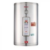 【系統家具】林內 Rinnai REH電熱水器(琺瑯內膽)REH-1255