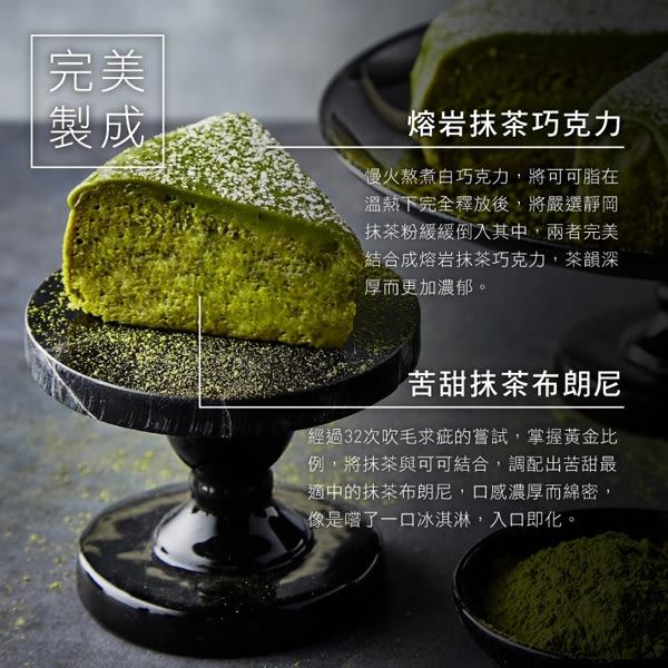【起士公爵】新上市!靜岡熔岩抹茶布朗尼蛋糕4吋 含運價520元