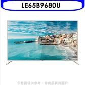 海爾【LE65B9680U】(無安裝)65吋4K電視