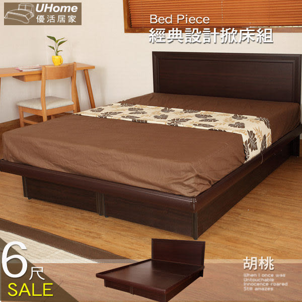 【UHO】DA-經典設計6尺雙人加大 掀床組 (床片+掀床) 增加安全桿設計鎖
