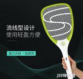 芭菲電蚊拍充電式蚊子拍家用滅蚊拍18650鋰電池正品蒼蠅拍超強力qm    JSY時尚屋