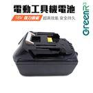 【GreenR3金狸】IEC認證 適用MAKITA 牧田 18V 4000mAh 副廠工具機電池 BL1815 BL1820 BL1830 BL1835 BL1840 LXT-400