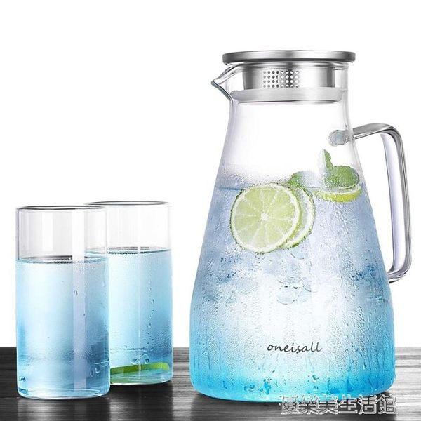 家用冷水壺玻璃耐熱高溫晾涼白開水杯扎壺防爆大容量透明水瓶套裝